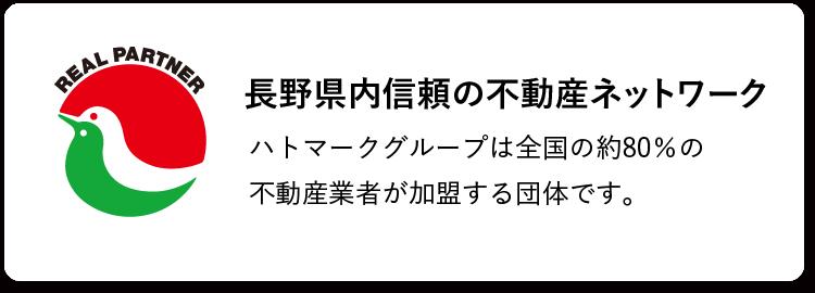 長野県内信頼の不動産ネットワーク ハトマークグループは全国の約80%の不動産業者が加盟する団体です。