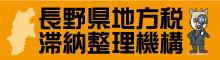 長野県地方税滞納整理機構