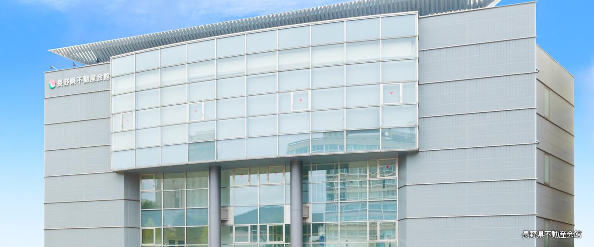 長野県不動産会館