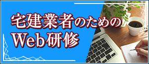 Web研修