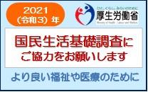 2021年国民生活基礎調査への協力について
