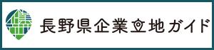長野県企業立地ガイド