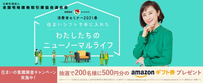 消費者セミナー2021